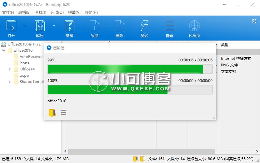 BandZip - 一个简单明了的压缩软件
