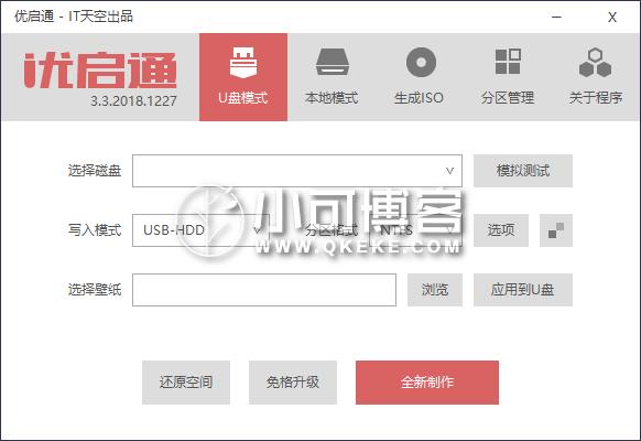 优启通 v3.3.2019.0605 [推荐使用]插图