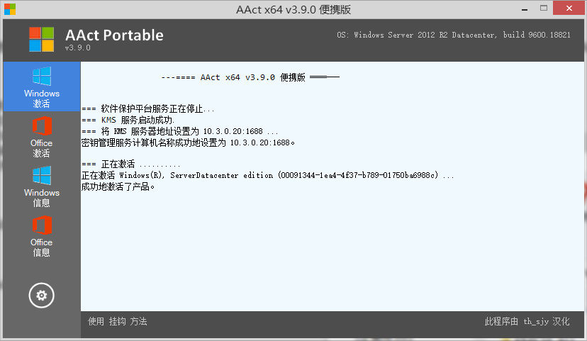 AAct v4.0 / AAct Network 1.1.1 - Win10 & Office 激活工具