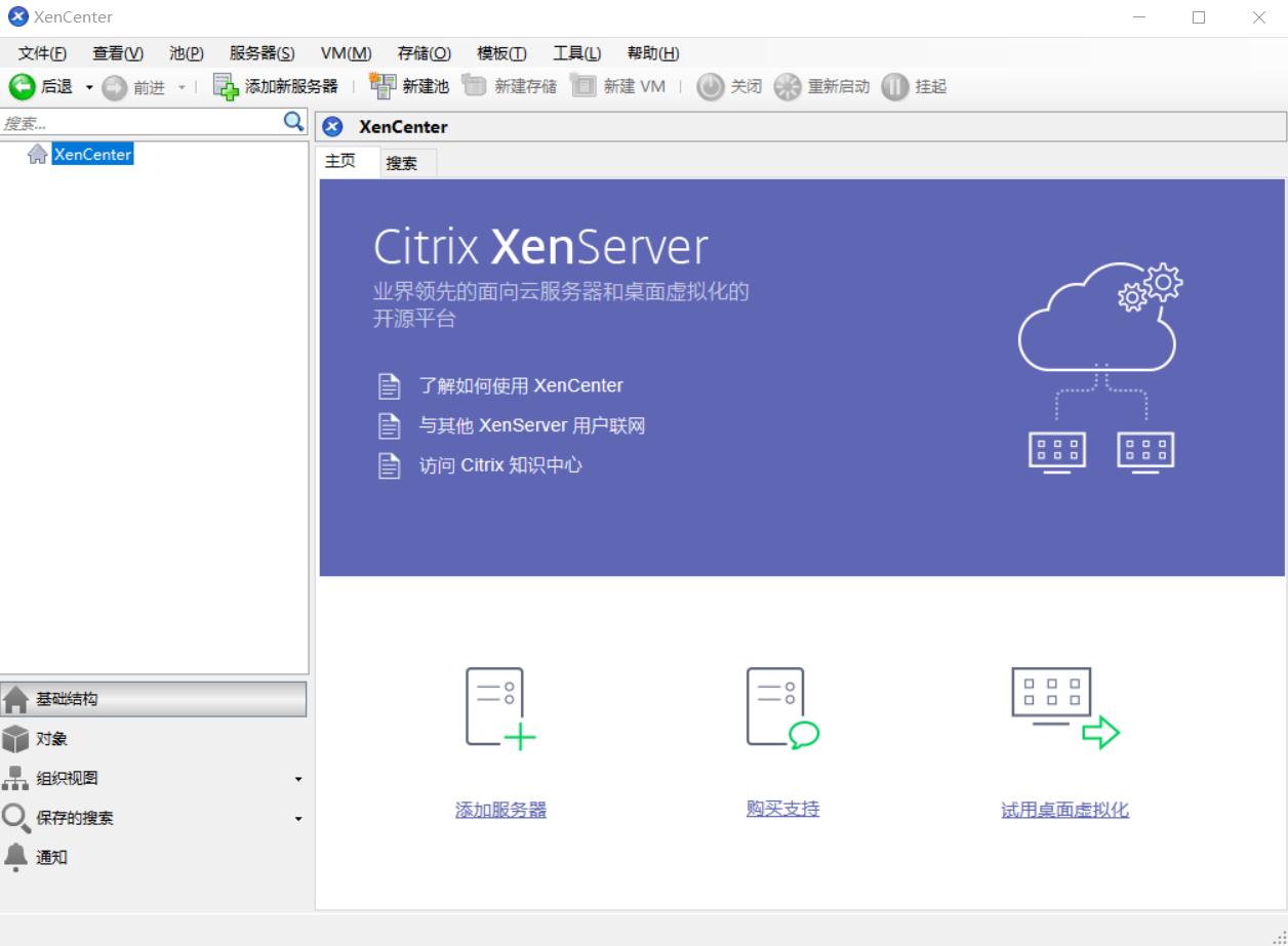 XenCenter 7.6 中文版 XenServer桌面管理软件