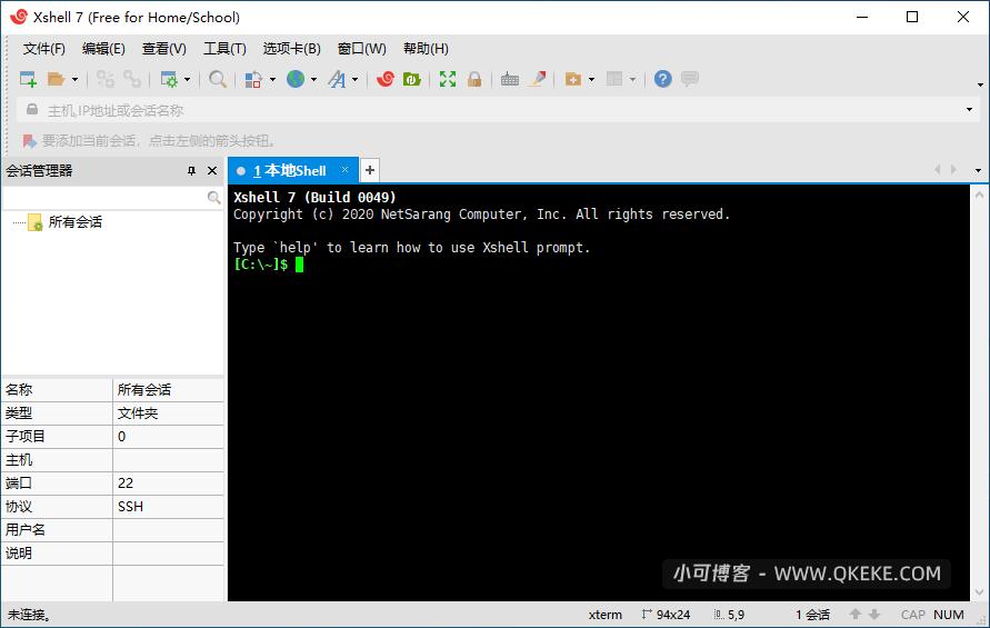 NetSarang Xshell 7 SSH终端模拟软件 教育免费版插图