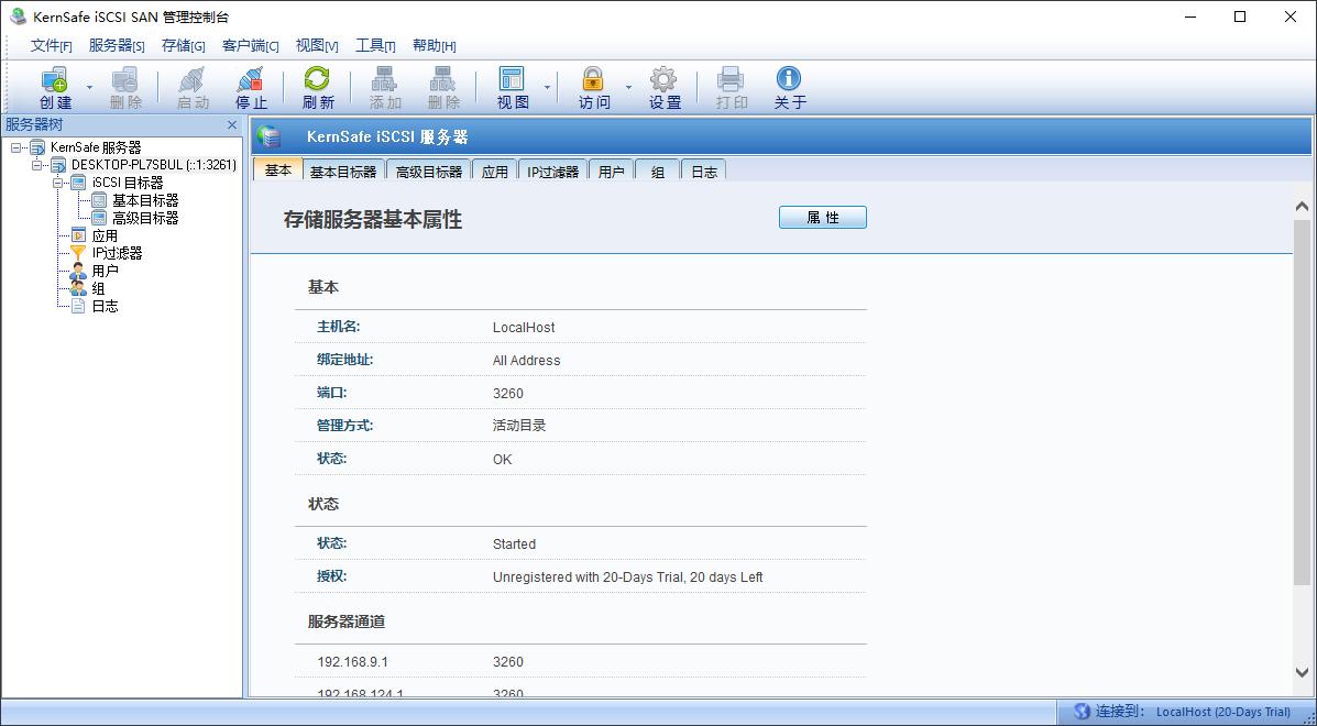 iStorageServer 5.50 Windows 下的 iSCSI 解决方案
