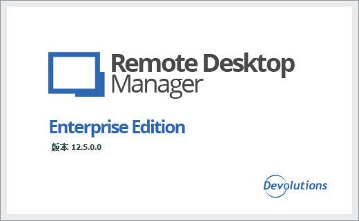远程桌面管理器:Remote Desktop Manager 2020.3.22 多语言破解版(Windows+Mac)