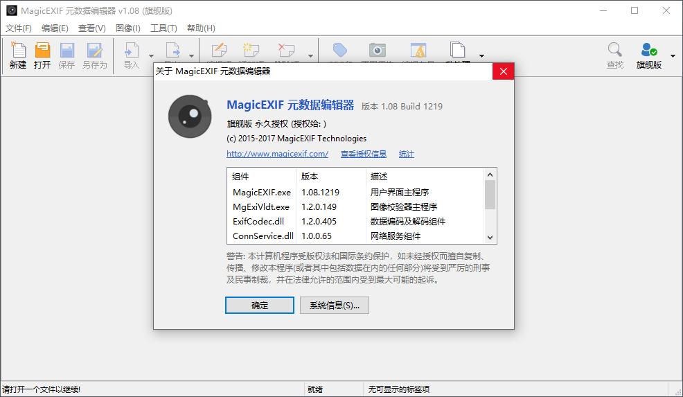 MagicEXIF 元数据编辑器v1.08.1219(2019.6.1 最新检查)