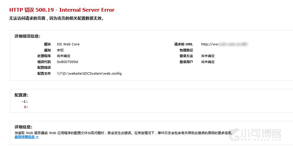 IDCSystem 迁移,新装出现 500.19 错误