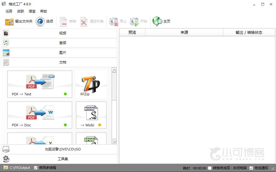 格式工厂v4.8.0 纯净版