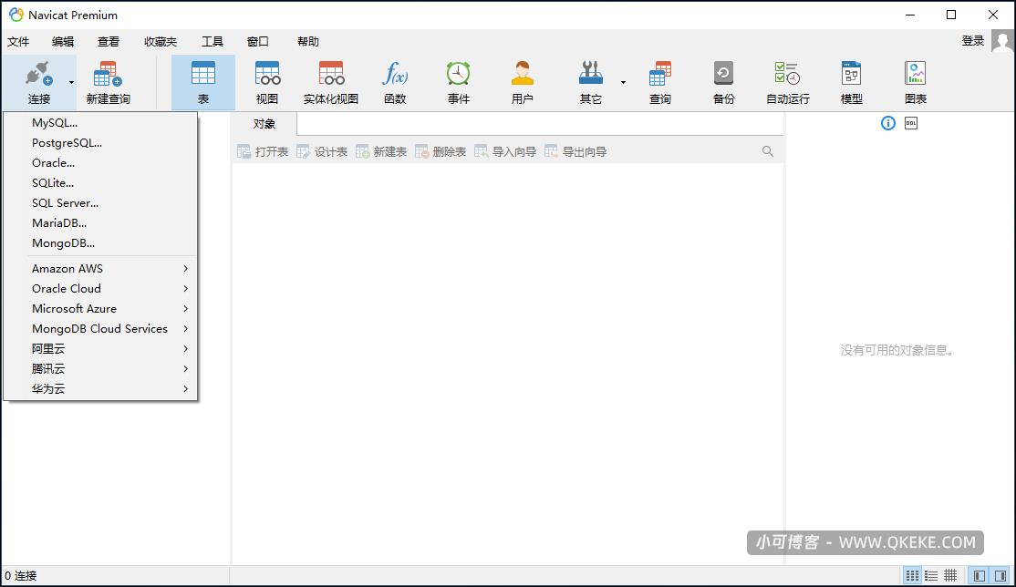 Navicat Premium 15.0.25 数据库管理软件 64位插图