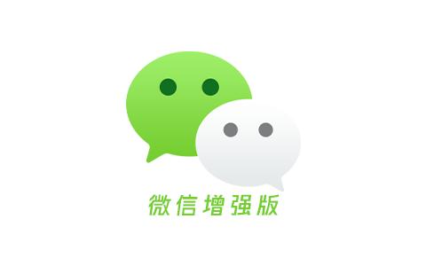 微信 WeChat 电脑增强版 v3.2.1.34