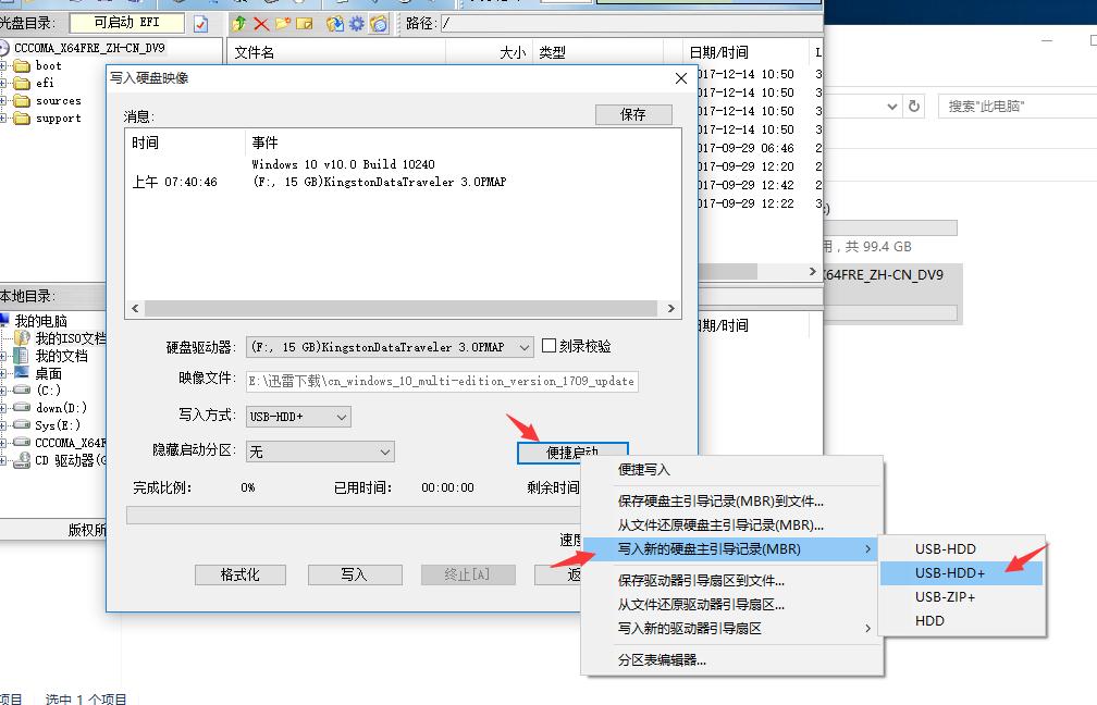 UltraISO 制作系统启动盘 Error formating NTFS volume 0