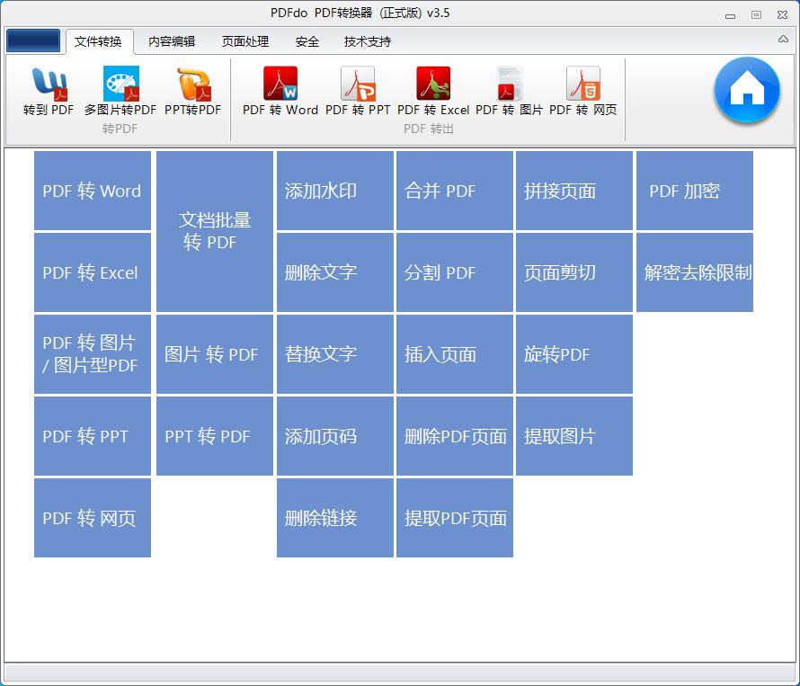 PDFdo PDF转换器v3.5 破解版