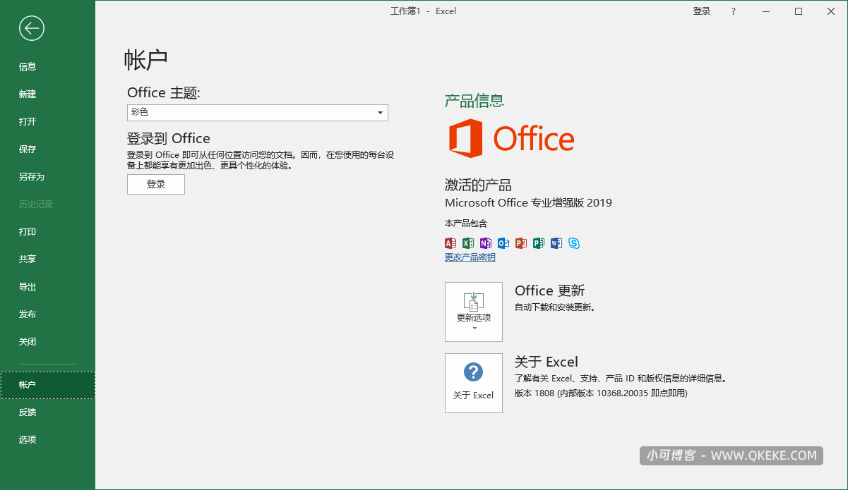 MicroSoft Office 2019 专业版 7合1 可选安装 32/64位
