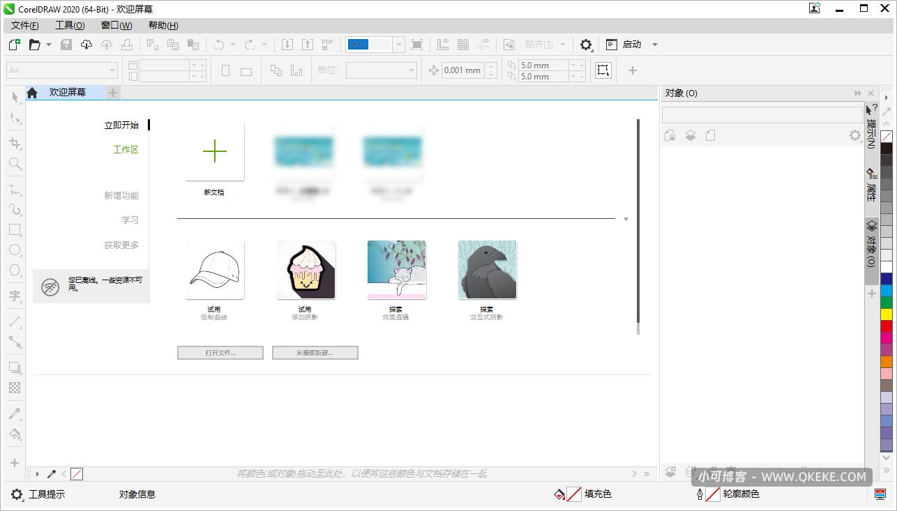 CorelDRAW Technical Suite 2020 v22.0.0.412 完美安装版